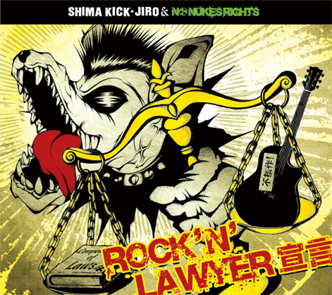 SHIMA KICK・JIRO&NO NUKES RIGHTS / ROCK'N' LAWYER宣言